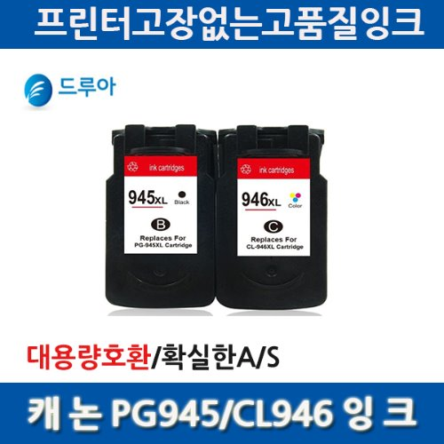 대용량 캐논 PG-945 CL-946   PG-945XL CL-946XL MG2490 MG2590 MG3090 MX499 IP2890 IP2899 재생잉크